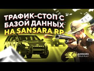 ТРАФИК-СТОП С БАЗОЙ ДАННЫХ   Sansara RP