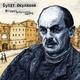 Булат Окуджава - Воспоминание о Дне Победы Стихотворение