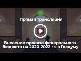 Внесение в Госдуму проекта федерального бюджета на 2020-2022 гг.