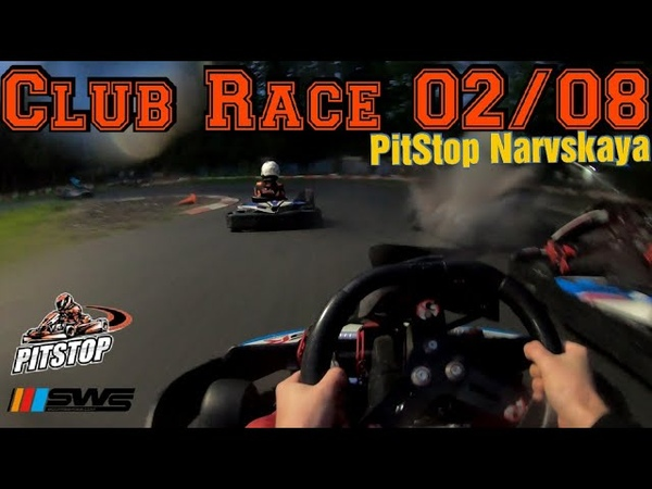 02 08 2020 Sodi World Series Club Race PitStop Narvskaya