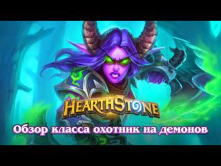 Обзор охотника на демонов | Hearthstone