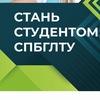 Приёмная комиссия СПбГЛТУ