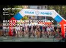 Кант Лекторий Иван Селедков о шоссейных велогонках Gran Fondo