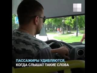 Cамый вежливый водителя маршрутки Тюмени