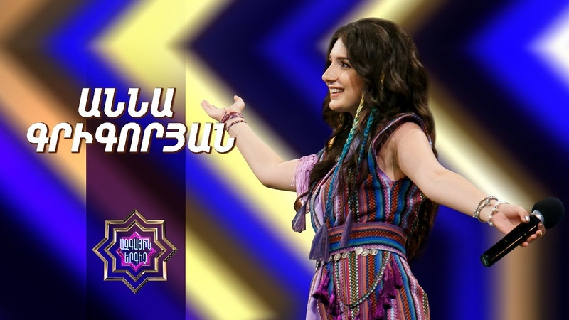 Ազգային երգիչNational Singer 2019 - Season 1 - Episode 5workshop 3 Anna Grigoryan - Nino