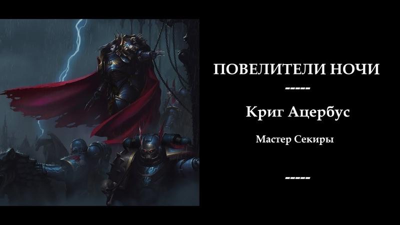 Повелители Ночи Криг Ацербус