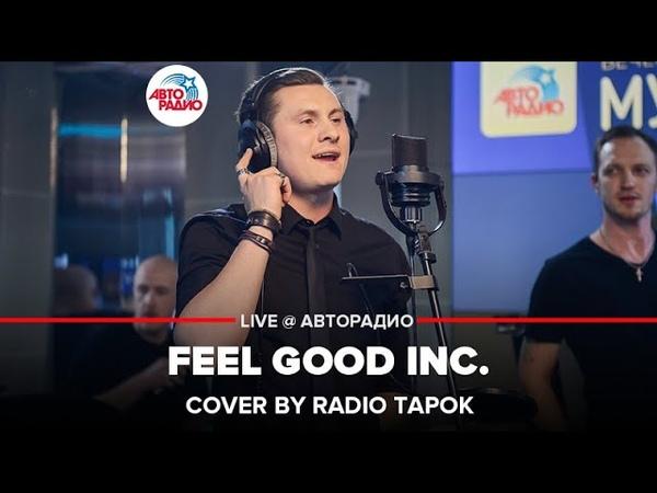 🅰️ Gorillaz - Feel Good Inc. (cover by @RADIO TAPOK)