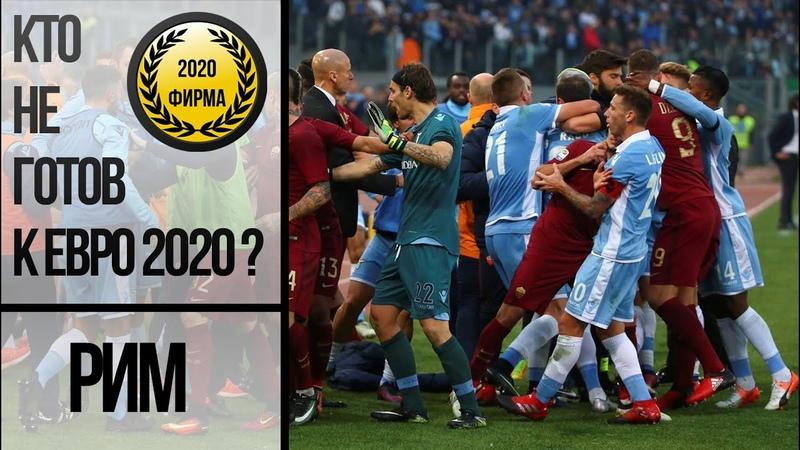 Италия Про Муссолини и кризис римского футбола