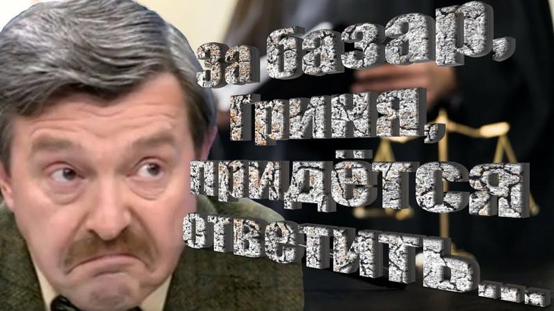 Либеральных русофобов к суду ! - Вонючий цвет либеральной оппозиции. к ответу !