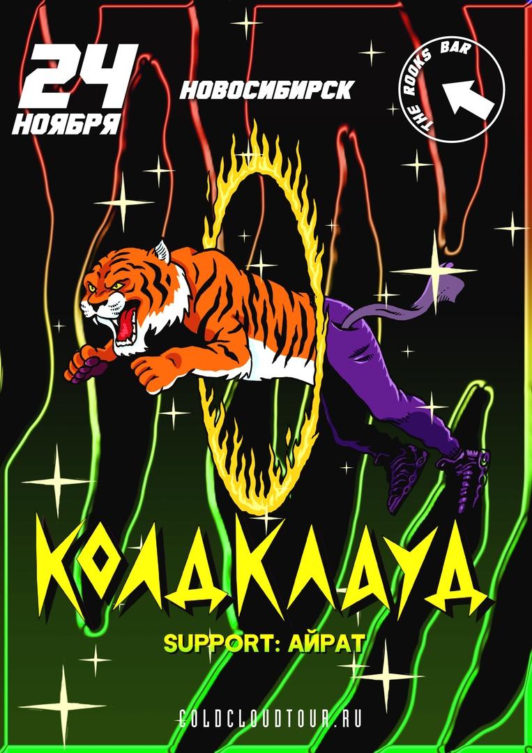 Афиша Омск КОЛДКЛАУД / 24.11 НОВОСИБИРСК / The Rooks