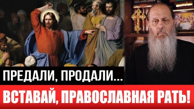 Предали продали Вставай православная рать о Владимир Головин