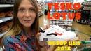 Tesko Lotus в Паттайе Цены на продукты 2018 Обзор супермаркета