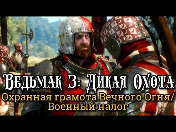 Ведьмак 3 Дикая Охота Охранная грамота Вечного Огня Военный налог