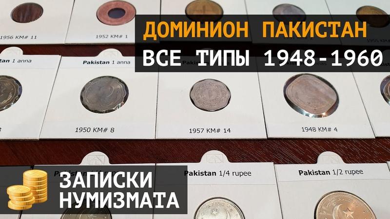 Монеты Доминиона Пакистан