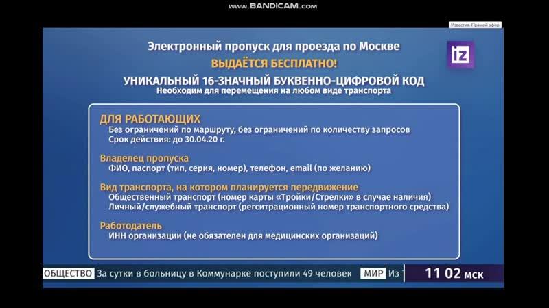 В Москве вводится система пропусков с 13 аперля