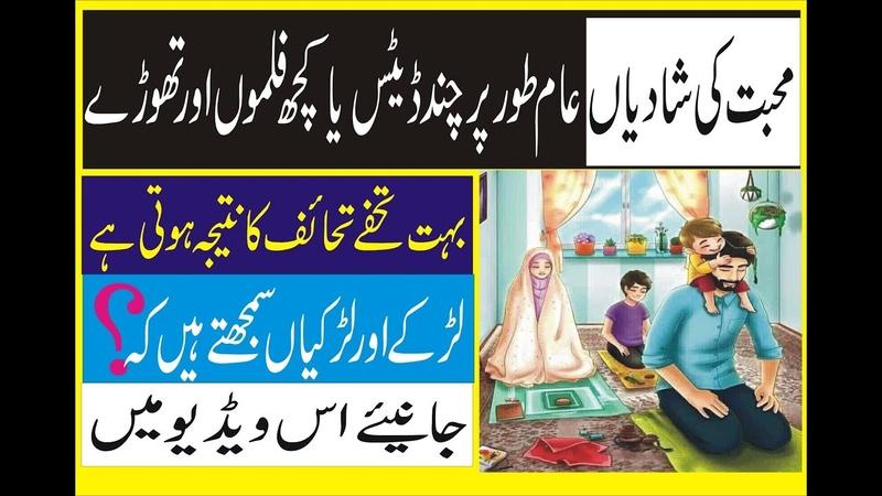 Mohbbat ke shadeya Aam tor par chanad detas aur kush filmy songs jesi ha asim ali tv