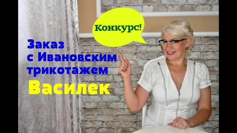 Конкурс! Заказ с Ивановским трикотажем Василек. С примеркой.