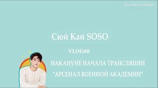 VLOG # 8 от  Рус. саб.✔❤