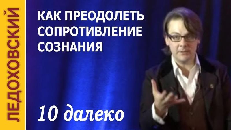 🌈 Размышление о мышлении — Метакогниция — 10 Игорь Ледоховский — Далеко за пределами самогипноза