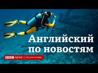 Учим английский язык по новостям. серия lingohack the woman who swims inside icebergs / learn english