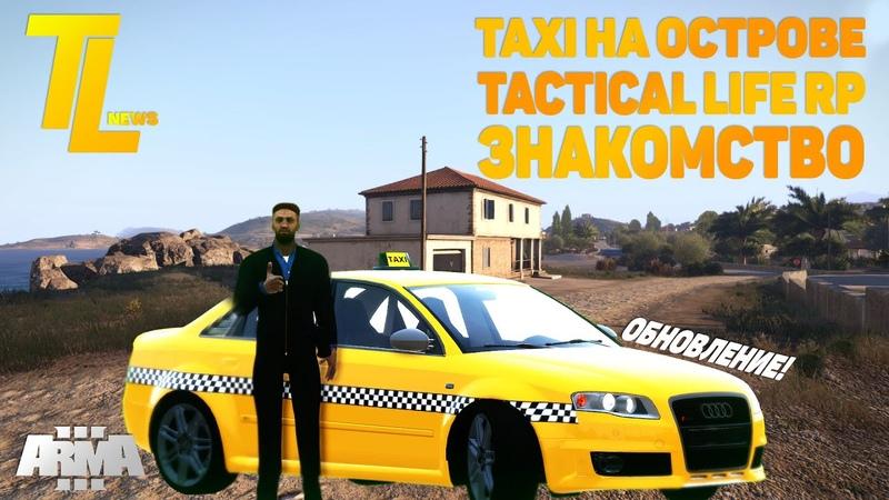 Tactical life TL NEWS ARMA3 Выпуск №3 TAXI на острове