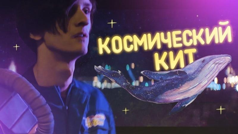 СОВЕРГОН - Космический Кит