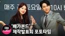 (ENGSUB) 이승기(Lee Seung Gi)x배수지(SUZY) @ SBS 드라마 '배가본드' 제작발표회 포토타임 (신성록,