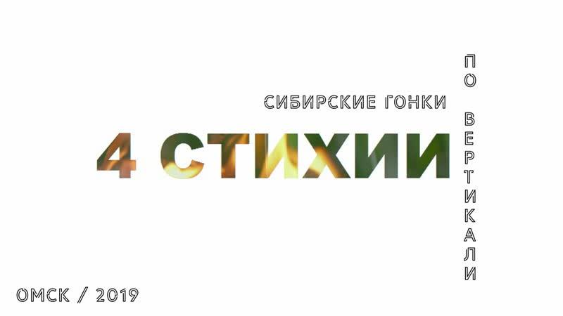 МАЛЕТИНА АЛЕКСАНДРА ЯНЧЕВСКАЯ АНАСТАСИЯ II место POLE DANCE DUET PROFESSIONALS Сибирские гонки по вертикали 4 Стихии 2019