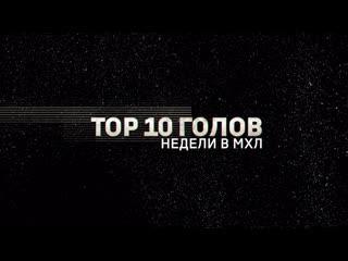 Лучшие голы 27-й недели Париматч МХЛ (сезон 19/20)