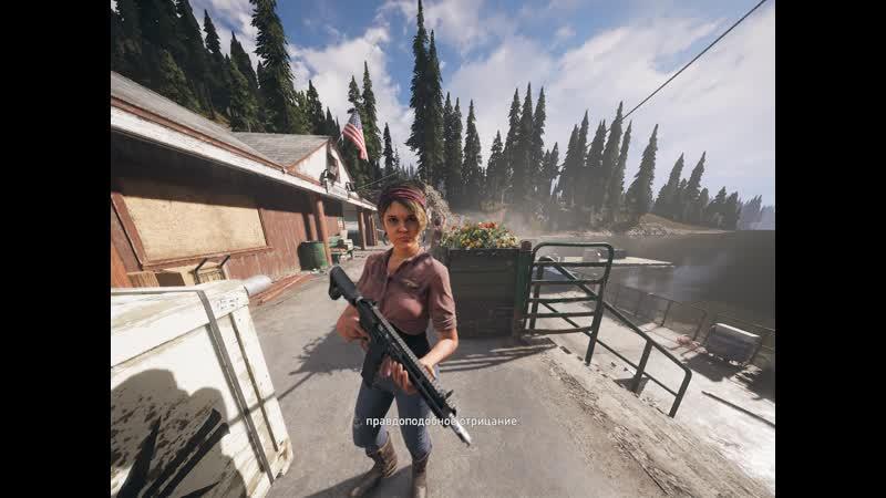Far Cry 5 Секта гербария ч 1 Аделаида Драбмен