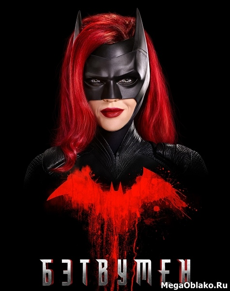 Бэтвумен (1 сезон: 1-9 серии из 22) / Batwoman / 2019 / WEB-DLRip + WEB-DL (720p) + (1080p)