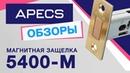 Магнитная защелка APECS 5400 М