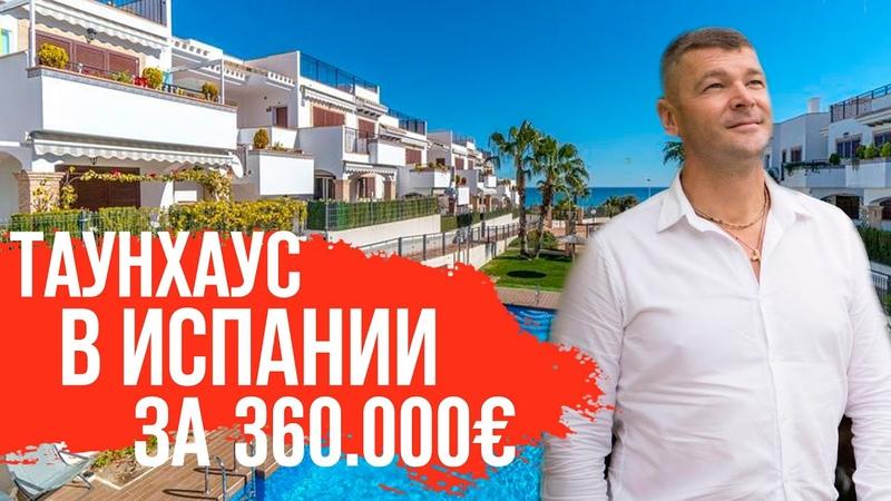 Недвижимость в Испании Вилла в Испании у моря Купить дом в Испании у моря Дома в Испании у моря
