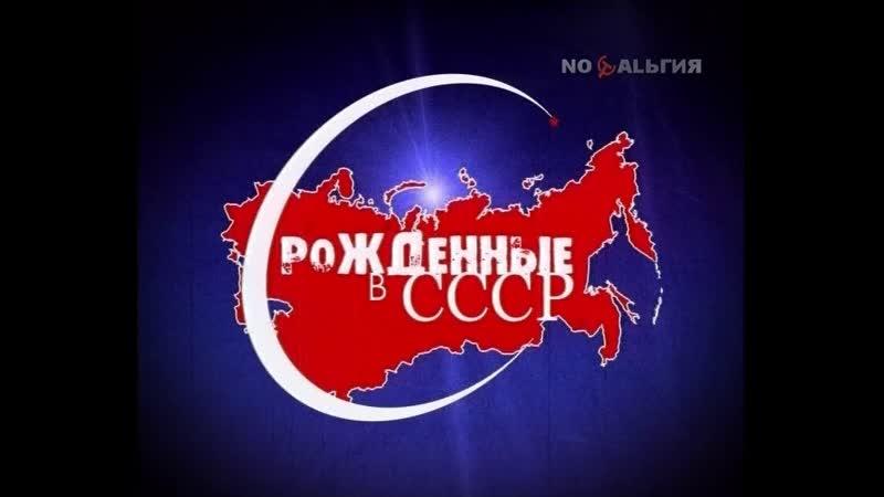 ☭☭☭ Рождённые в СССР - Игорь Старыгин (03.06.2009) ☭☭☭