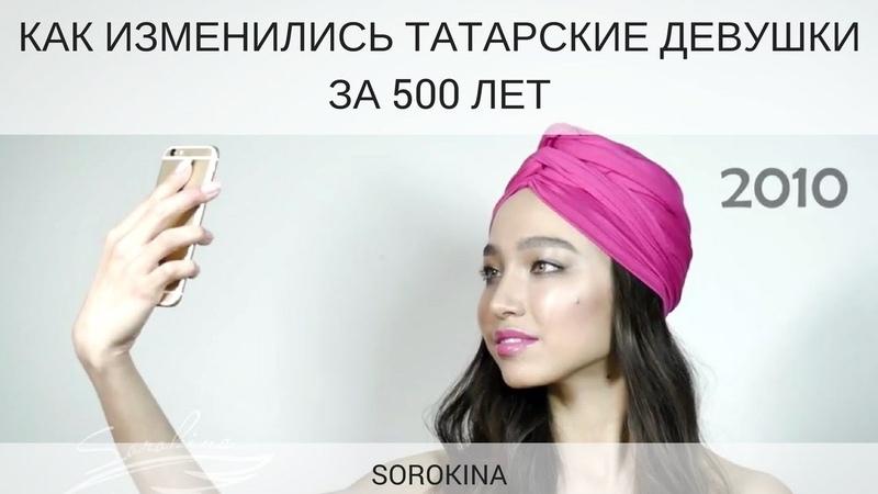 Как изменилась татарка за 500 лет Как менялась мода у татарок