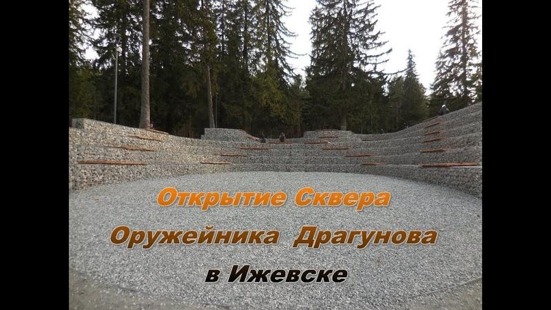 Открытие сквера Оружейника Драгунова в Ижевске