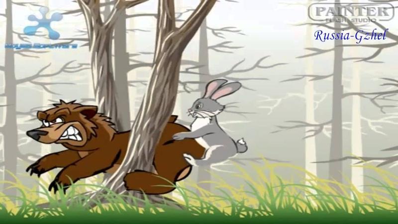 Медведь неудачник и заяц удалец