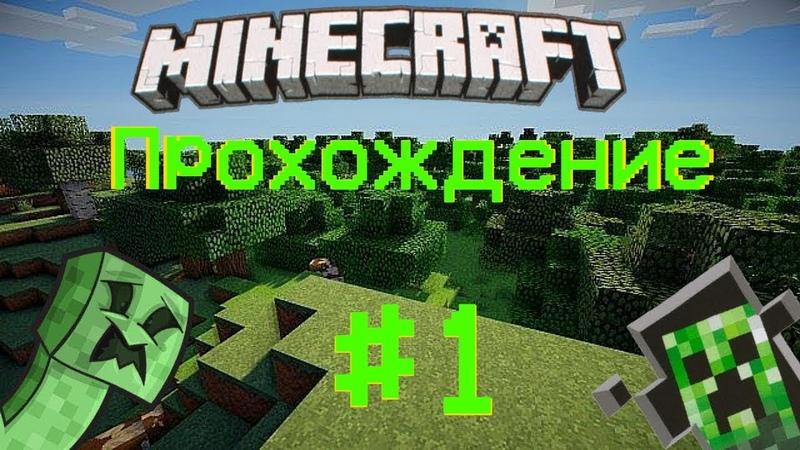 Геймплей и прохождение Minecraft 1