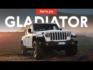 Jeep gladiator самый ненормальный пикап современности