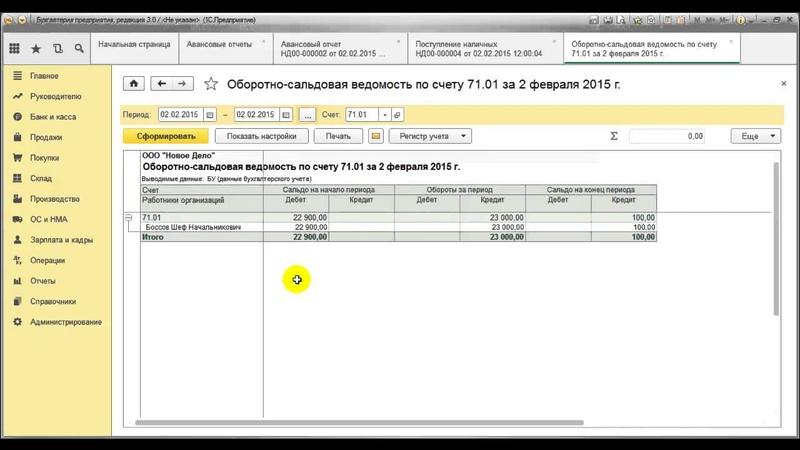 Авансовый отчет курс по 1С Бухгалтерии 8 3 Ред 3 0 Интерфейс Такси 1С Учебный центр №1