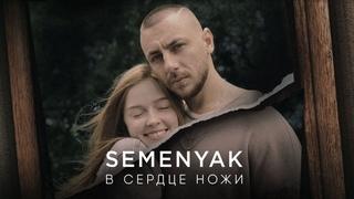 SEMENYAK - в сердце ножи (ПРЕМЬЕРА КЛИПА 2019) 4k