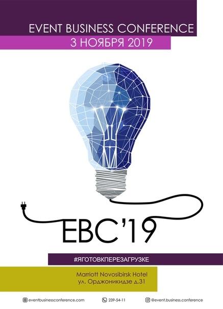 Афиша Новосибирск Event Business Conference 2019