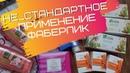 Антиоксидантный комплекс чай Иммунити прокладки Фаберлик отзыв Совместные покупки Фаберлик