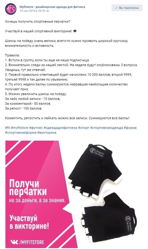 Кейс: 3122 заявки для бренда спортивной одежды. (ВКонтакте и Инстаграм), изображение №13