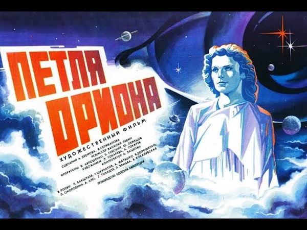 Петля Ориона 1980 фантастика