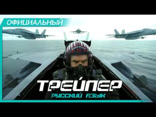 Лучший стрелок 2 (2020) Русский трейлер HD   Топ Ган 2   Top Gun: Maverick   Том Круз, Дженнифер Коннелли, Вэл Килмер