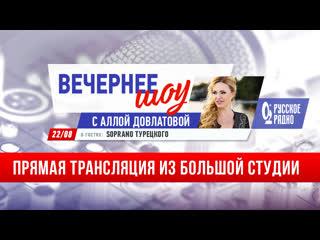 SOPRANO Турецкого в Вечернем шоу Аллы Довлатовой