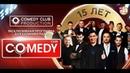 Лучшее номера Comedy club за 15 лет! Самые смешные номера Камеди Клаб!
