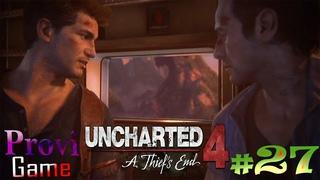 Uncharted 4: A Thief's End ► Финал истории Нейтана Дрейка ►#27