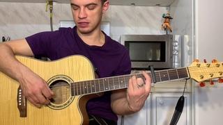 Эм Калинин — Дядя на гитаре + разбор песни